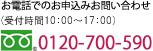 お電話でのお申込みお問い合わせ (受付時間9:00~18:00) 0120-700-590